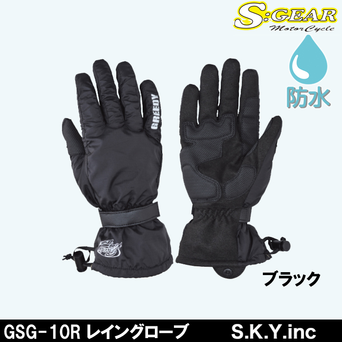 SKY GSG-10R レイングローブ 防水