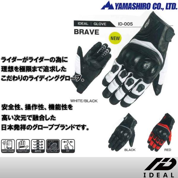 山城 ID-005 BRAVE ブレイブ 春夏用 スマホ対応 プロテクター装備 通気性 リフレクター