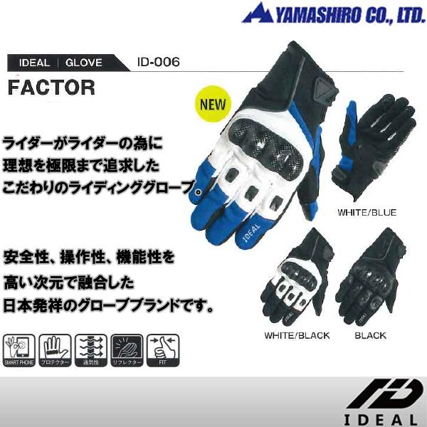 山城 〔WEB価格〕ID-006 FACTOR ファクター 春夏用 スマホ対応 プロテクター装備 通気性 リフレクター
