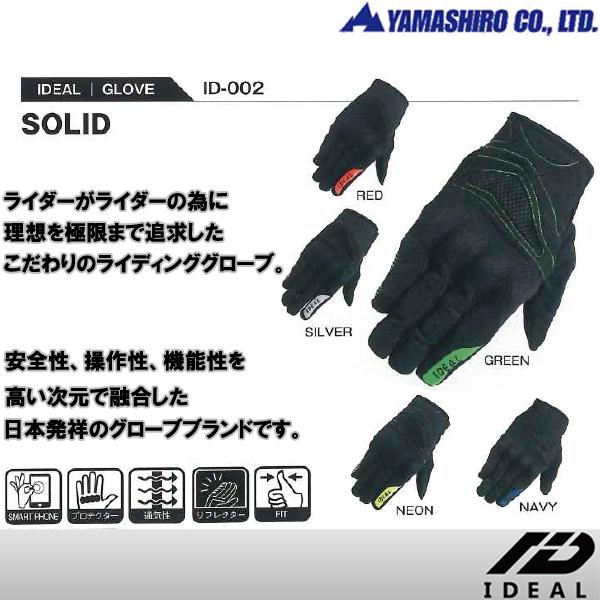 山城 ID-002 SOLID 春夏用 スマホ対応 プロテクター装備 通気性 リフレクター