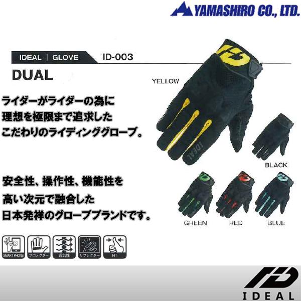山城 ID-003 DUAL 春夏用 スマホ対応 プロテクター装備 通気性 リフレクター