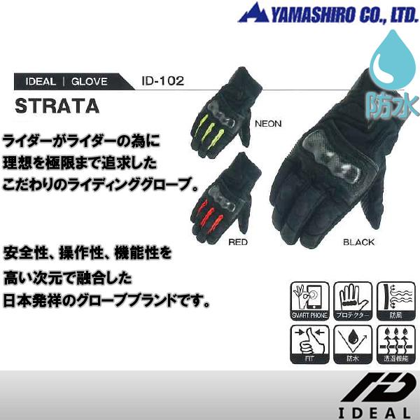 山城 ID-102 STRATA ストラータ スマホ対応 プロテクター装備 防風 防水 透湿機能