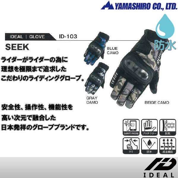 山城 ID-103 SEEK スマホ対応 プロテクター装備 防風 防水 透湿機能