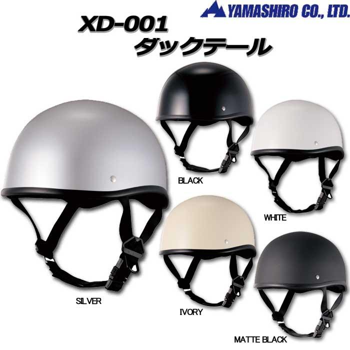 山城 XD-001 ダックテール ハーフヘルメット(半帽)