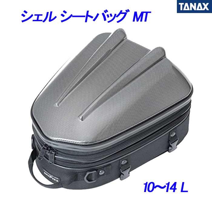 TANAX MFK-238CA シェルシートバッグMT 10L~14L