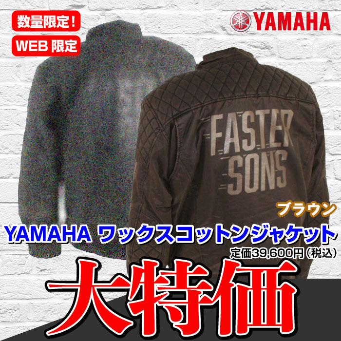 Y'S GEAR FS03 Wax cotton Jacket ワックスコットンジャケット 内装着脱可能/肩肘脊髄プロテクター装備 ブラウン