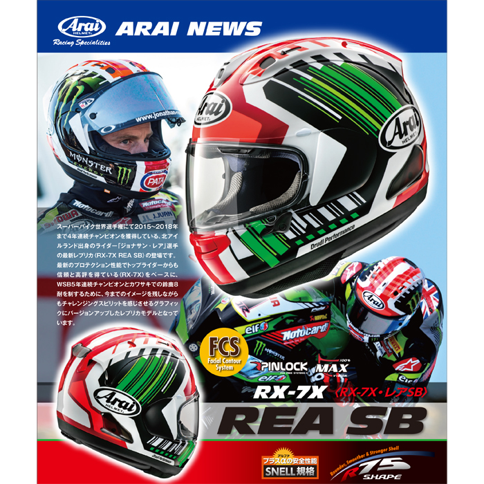 Arai 〔WEB価格〕RX-7X REA SB 【レアSB】 フルフェイスヘルメット