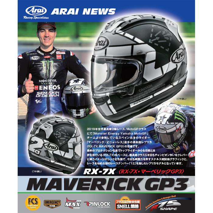 Arai 〔WEB価格〕RX-7X MAVERICK GP3 【マーベリック GP3】(つや消し) フルフェイスヘルメット