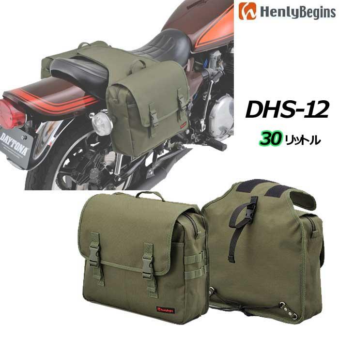 HenlyBegins 99704  振り分けサドルバッグ DHS-12 30L