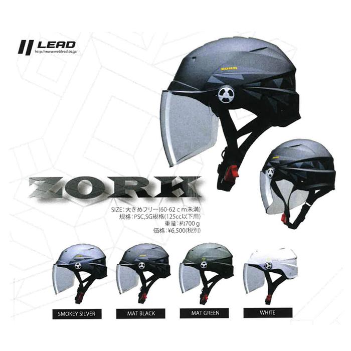 リード工業 ZORK シールド付きハーフヘルメット