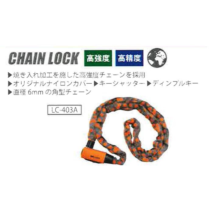 リード工業 LC-403A チェーンロック 1800mm (チェーン直径6mm)  4952652041480