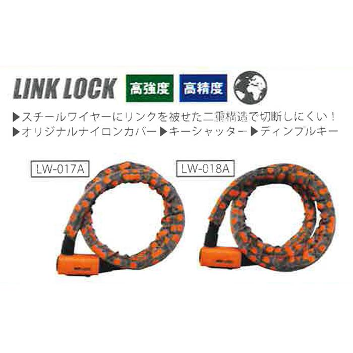 リード工業 LW-018A リンクロック 1800mm 6φ 4952652041503