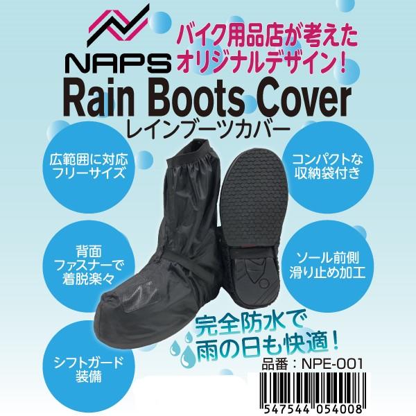 NAPS バイク乗りが考案したオリジナルコンパクトレインブーツカバー 防水 雨の日も快適 フリー(25cm~28cm)