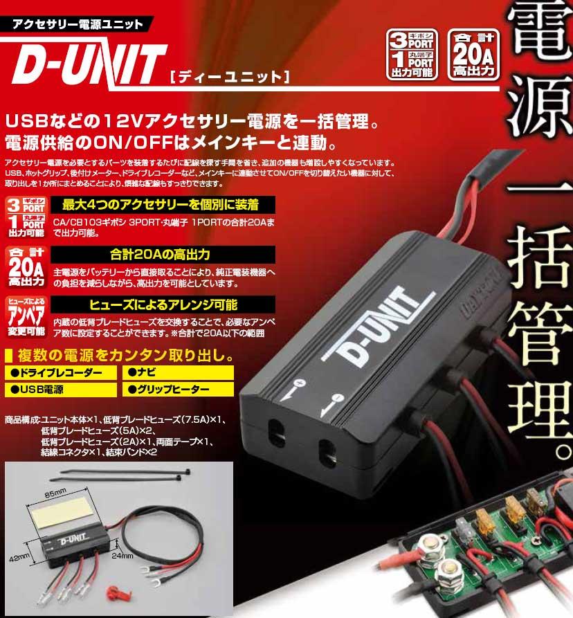 DAYTONA 〔WEB価格〕98830 アクセサリー電源ユニット D-UNIT