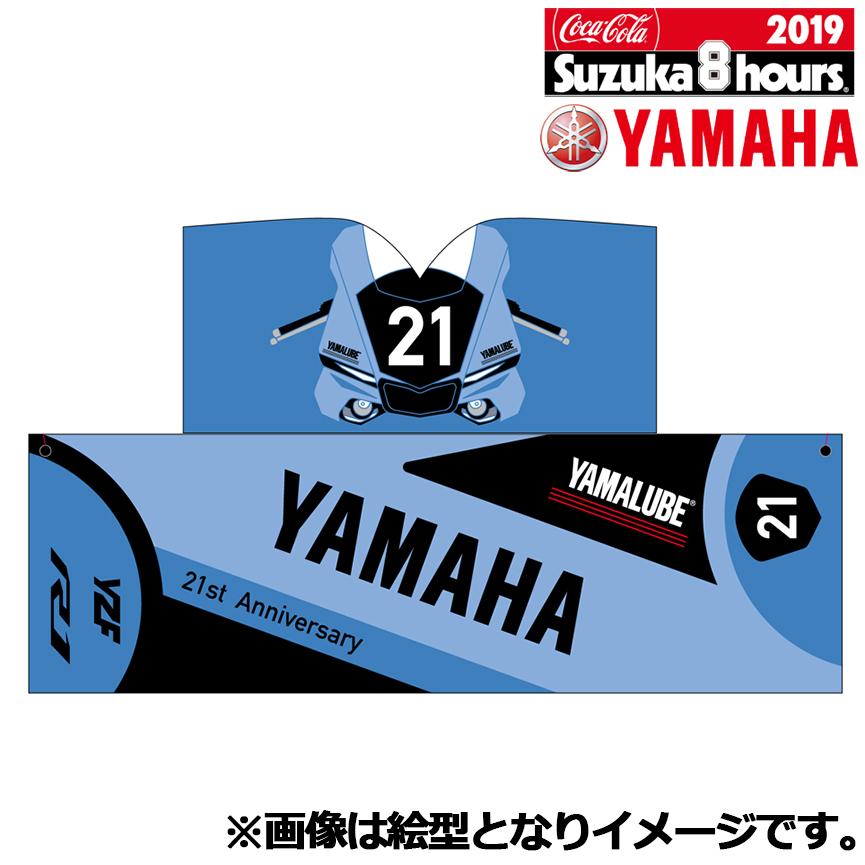 YAMAHA 【数量限定】2019年鈴鹿8耐 ヤマハファクトリー公式フードタオル※数量に達し次第終了※
