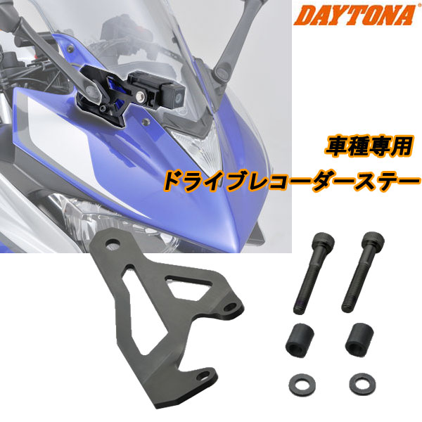 DAYTONA 99417 ドライブレコーダーステー DDR-S100用オプションパーツ