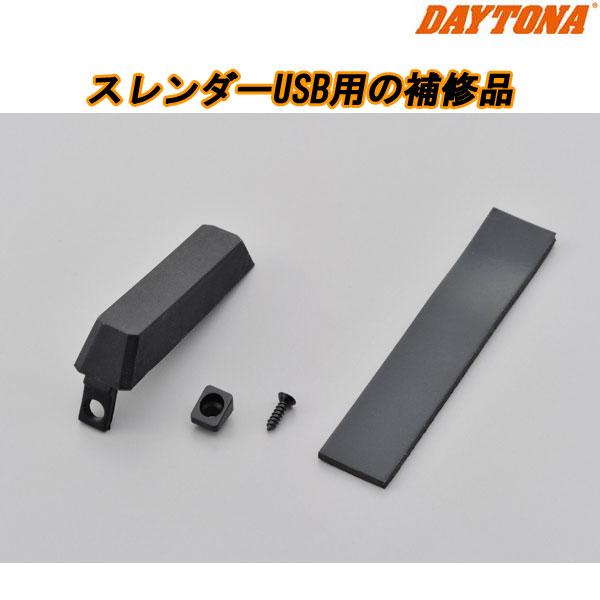 DAYTONA 99811 補修用ラバー取り付けセット
