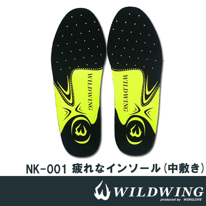〔WEB価格〕NK-001 疲れなインソール(中敷き)