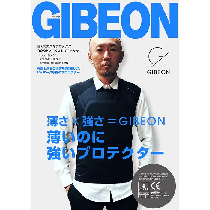 GIBEON ギベオン GB-001 ベストプロテクター 胸部/脊髄/薄型/JMCA推奨