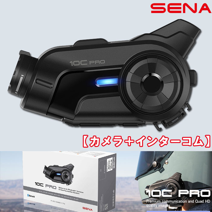 SENA 〔WEB価格〕【日本正規品】セナ 10C-PRO-01 10C PRO インターコム アクションカメラ