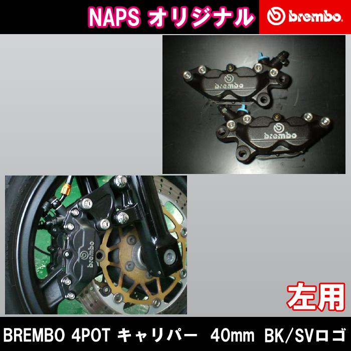 BREMBO NAPSオリジナル BREMBO (ブレンボ) 4POT ポット キャリパー オリジナル 40mm 左用