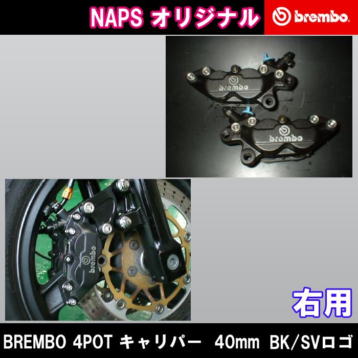 BREMBO NAPSオリジナル BREMBO (ブレンボ) 4POT ポット キャリパー オリジナル 40mm 右用