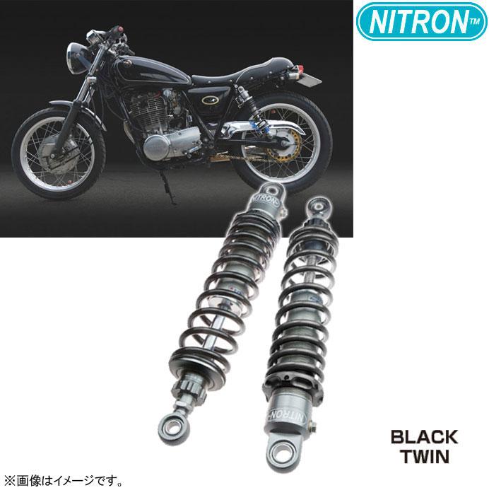 NITRON 【お取り寄せ】TSY03SB-BK リアショック TWIN Shock TWIN R1 Series SR400 (~2019) / SR500 (ALL)〔決済区分:代引き不可〕