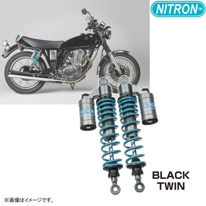 NITRON 【お取り寄せ】TSY05RB-TQ リアショック TWIN Shock TWIN R3 Series SR400 (~2019) / SR500 (ALL)〔決済区分:代引き不可〕