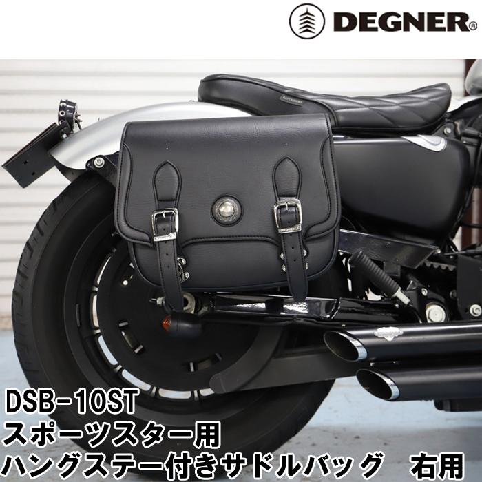 DEGNER DSB-10ST スポーツスター用ハングステー付きサドルバッグ 右用