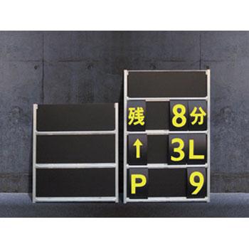 J-TRIP サインボード(パネルタイプ)3段タイプ