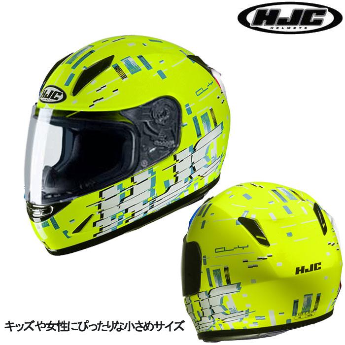 HJC HJH160 CL-Y GARAM  【ガラム】 小さめサイズのフルフェイスヘルメット