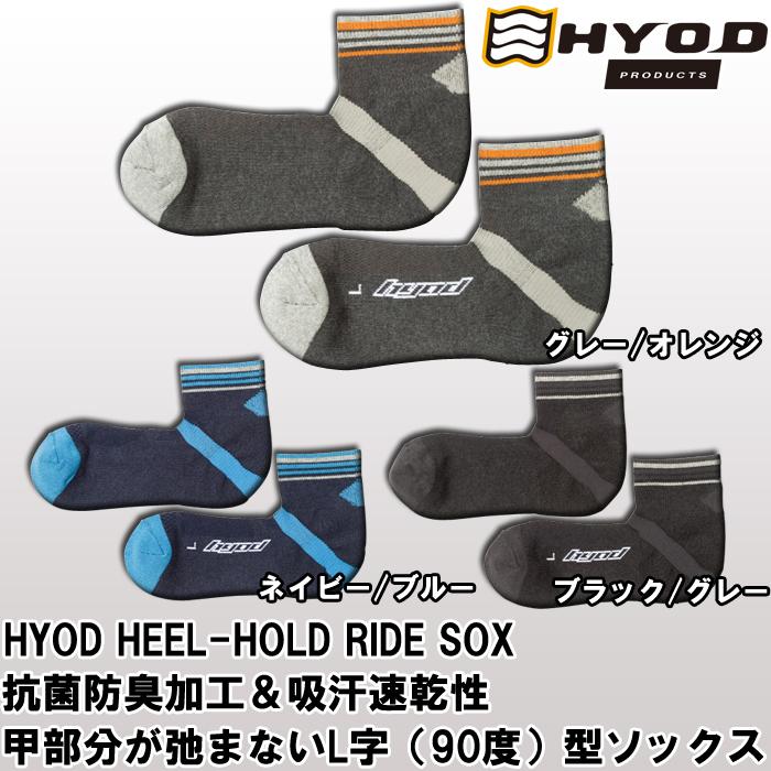 HYOD PRODUCTS 〔WEB価格〕STV302 HYOD HEEL-HOLD RIDE SOX(SHORT) ヒールホールド ライドソックス ショート 抗菌防臭加工 吸汗速乾性