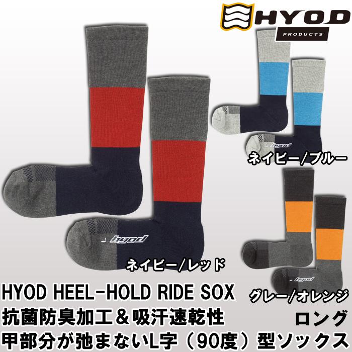 HYOD PRODUCTS 〔WEB価格〕STV303 HYOD RIDE SOX(LONG) ライドソックス ロング 抗菌防臭加工 吸汗速乾性