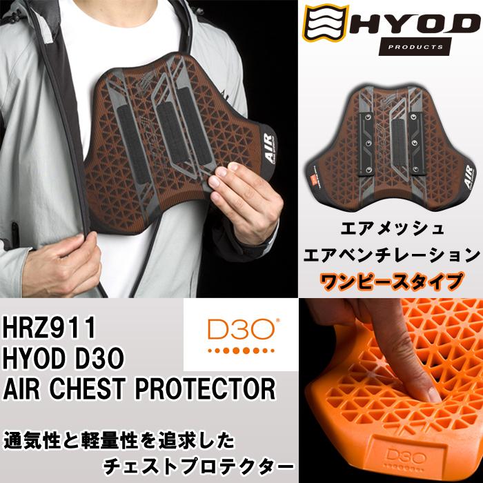 HYOD PRODUCTS HRZ911 HYOD D3O AIR CHEST PROTECTOR エアー チェスト プロテクター  フルチェスト ワンピースタイプ