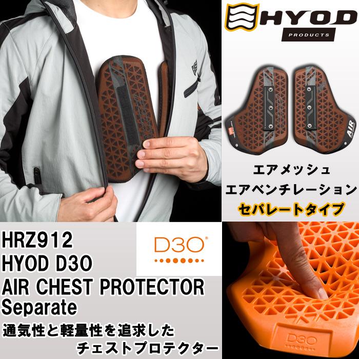 HYOD PRODUCTS 〔WEB価格〕HRZ912 HYOD D3O AIR CHEST PROTECTOR separate エアー チェスト プロテクター   ディバイドチェストタイプ セパレートタイプ