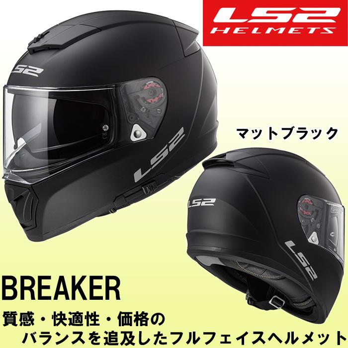 LS2 HELMETS 〔WEB価格〕MHR ヘルメット LS2  BREAKER エルエスツー ブレーカー フルフェイスヘルメット