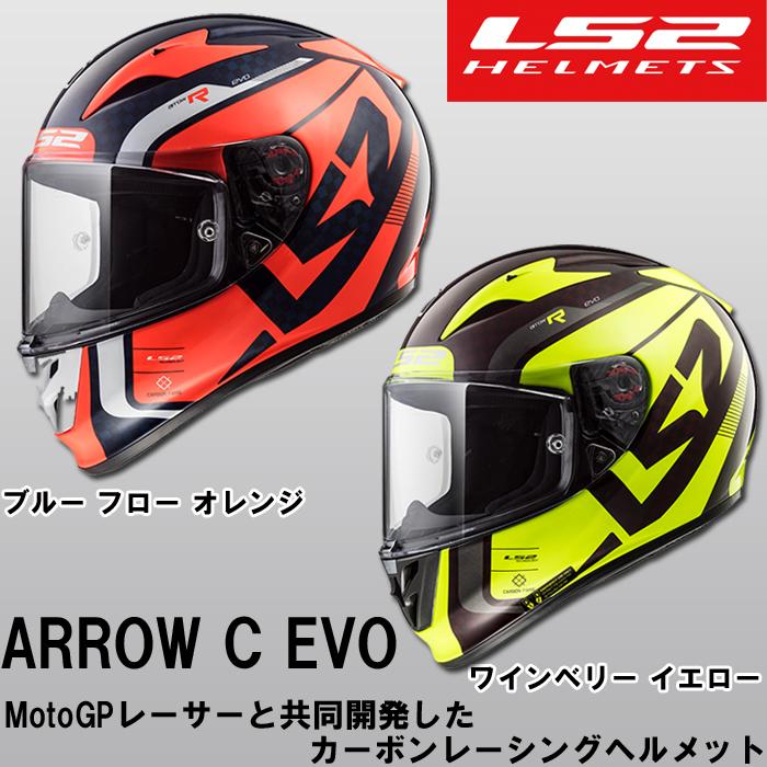 LS2 HELMETS 〔WEB価格〕MHR ヘルメット LS2 ARROW C EVO エルエスツー アローシーエボ フルフェイスヘルメット