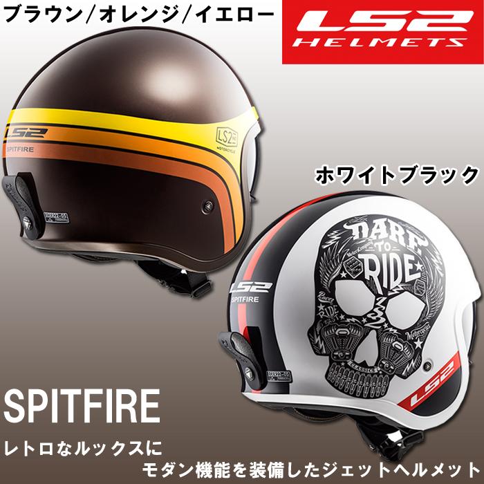 LS2 HELMETS MHR ヘルメット LS2  SPITFIRE エルエスツー スピットファイア  ジェットヘルメット