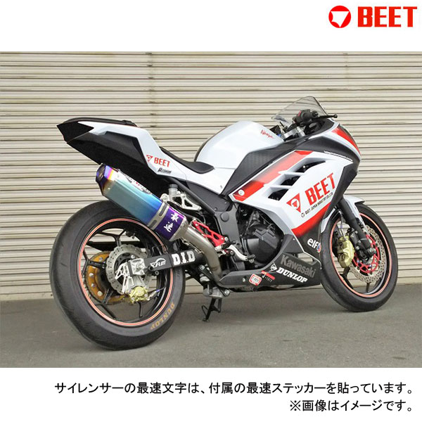 BEET JAPAN NASSERT R Evolution Type II JP250用 ステンレスレーシングマフラー  Ninja250