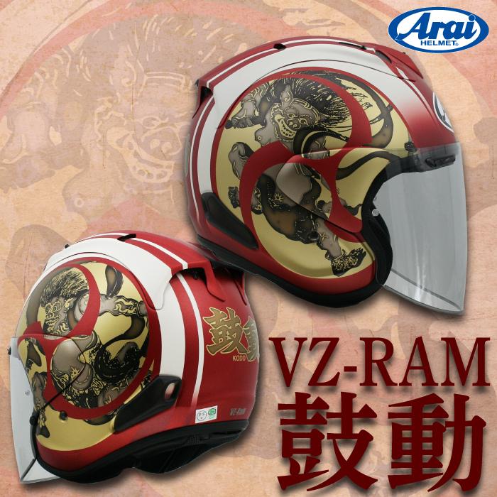 Arai 《ナップスオリジナルカラー》VZ-RAM 鼓動2 風神/雷神/和柄/ジェットヘルメット