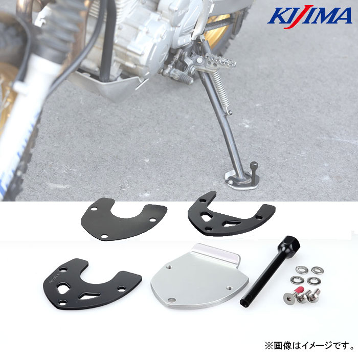 KIJIMA 〔WEB価格〕213-047 サイドスタンドワイドプレート&エクステンション