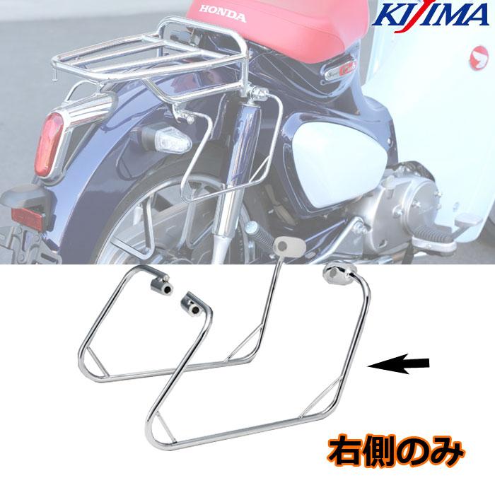 KIJIMA 〔WEB価格〕210-4961 バッグサポート クロームメッキ スーパーカブC125(2018~) 右側のみ