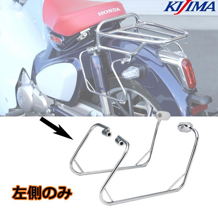 KIJIMA 210-4962 バッグサポート クロームメッキ スーパーカブC125(2018~) 左側のみ