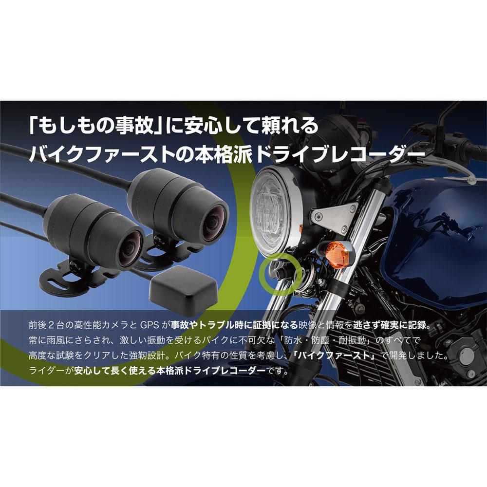 ミツバサンコーワ 【WEB価格】今、売れてます★大人気商品!バイク専用ドライブレコーダー 前後カメラ GPS搭載ハイスペックモデル EDRシリーズ 4956170051730 EDR-21G 雨風や振動に強い