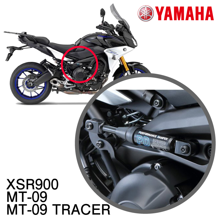 【WEB価格】パフォーマンスダンパー MT-09/TRACER900/XSR900 4521407239948 BS2211H00000