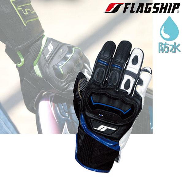Flagship 〔WEB価格〕FG-A196 ハイブリッドレザーグローブ 防寒 防風 防水 ブルー