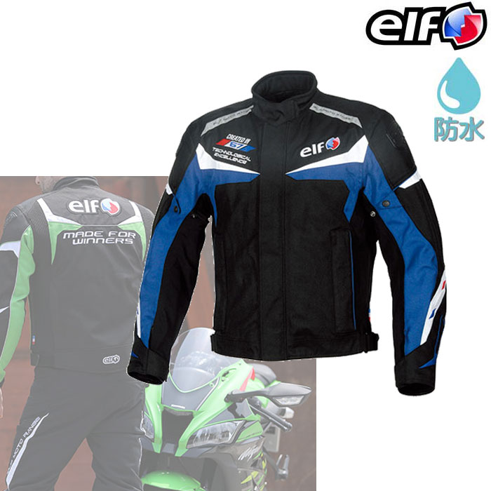 elf EL-9242 WPツーリスモジャケット ブルー◆全5色◆