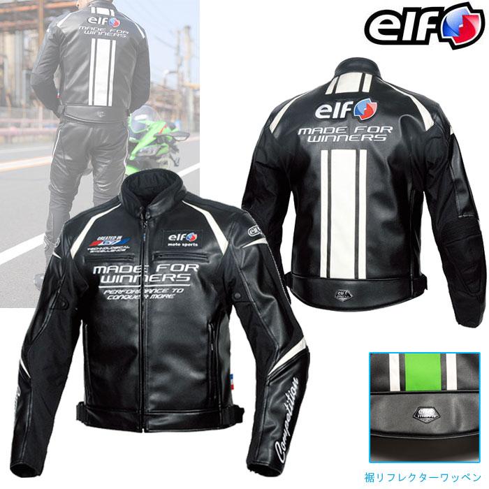 elf 〔WEB価格〕在庫限り!! EL-9243 エボルツィオーネPUレザージャケット 防寒 防風  ◆全4色◆