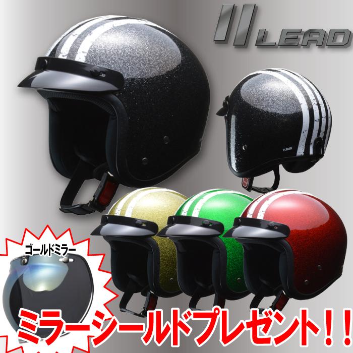 リード工業 【通販限定】◆ミラーシールドプレゼント◆LEAD FLAKERヘルメット ジェットヘルメット/ラメ/バイザー付/シールド付