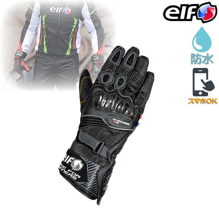 elf 〔WEB価格〕ELG-9281 エボルツィオーネロンググローブ 防寒 防風 防水 ブラック ◆全7色◆